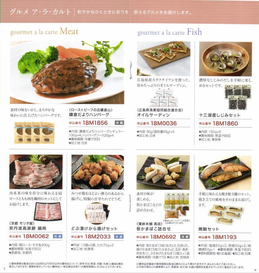 shinko_yuutai-catalog-03_201903.jpg