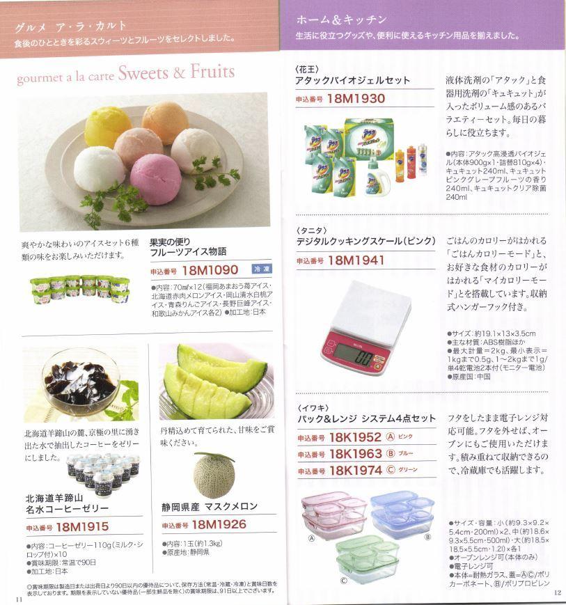 shinko_yuutai-catalog-05_201903.jpg