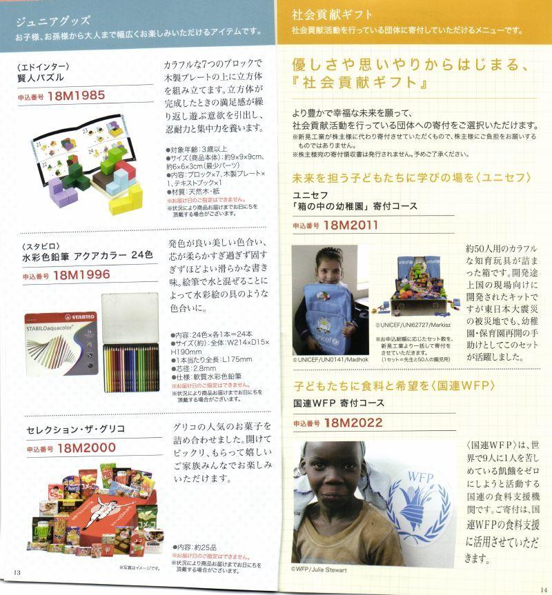 shinko_yuutai-catalog-06_201903.jpg