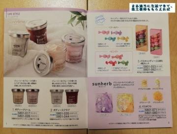 sho-bi_catalog-01_201809.jpg