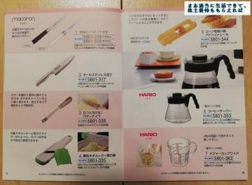 sho-bi_catalog-05_201809.jpg