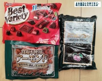 正栄食品工業 優待内容02 201810