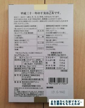 正栄食品工業 優待内容03 201810