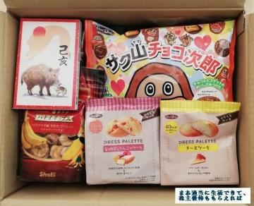 正栄食品工業 優待内容05 201810