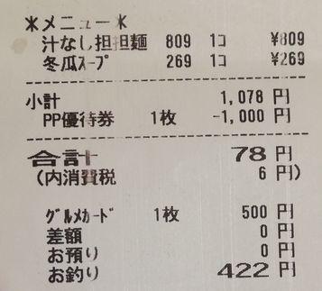 すかいらーく バーミヤン 汁なし担々麵セット05 1904 201812