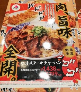 すかいらーく バーミヤン カットステーキチャーハン」+「焼餃子」01 1904 201812