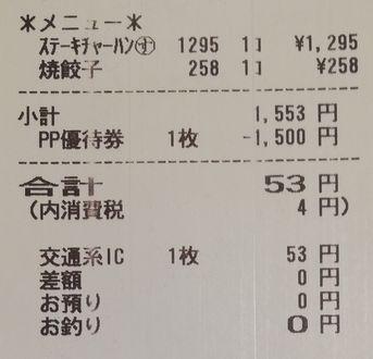 すかいらーく バーミヤン カットステーキチャーハン」+「焼餃子」06 1904 201812