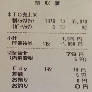 すかいらーく ガストミックス04 1909 201902