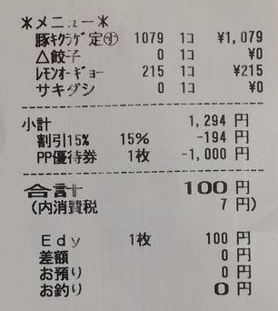 すかいらーく 豚肉ときくらげの卵炒め05 1904 201812
