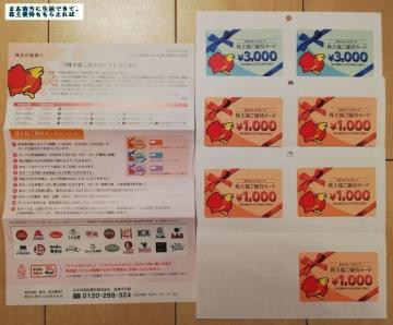 すかいらーく 優待カード 110000円相当01 201812
