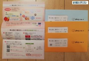 すかいらーく 優待カード 110000円相当02 201812