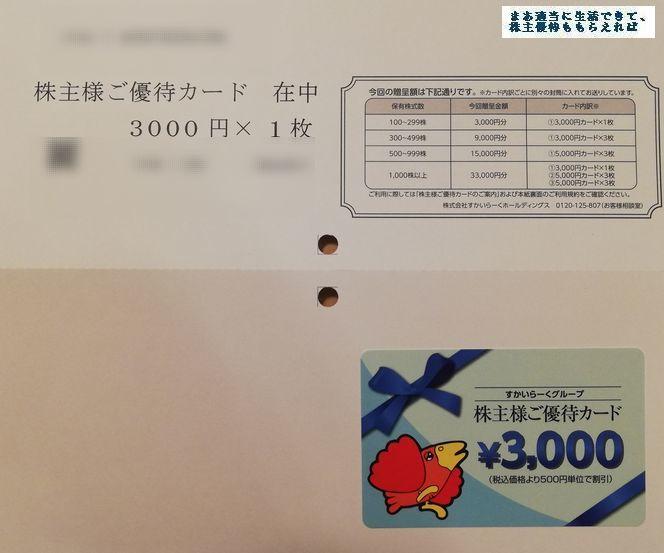 skylark_yuutaiken-3000-02_201906.jpg