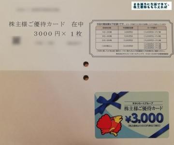 すかいらーく 優待券3000円相当02 201906