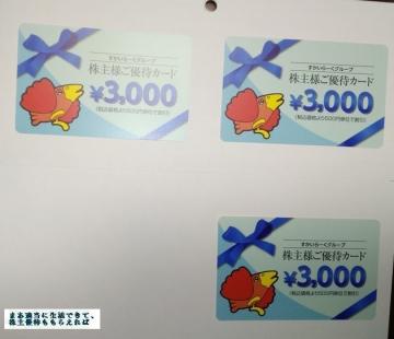 すかいらーく 優待券9000円相当 201906