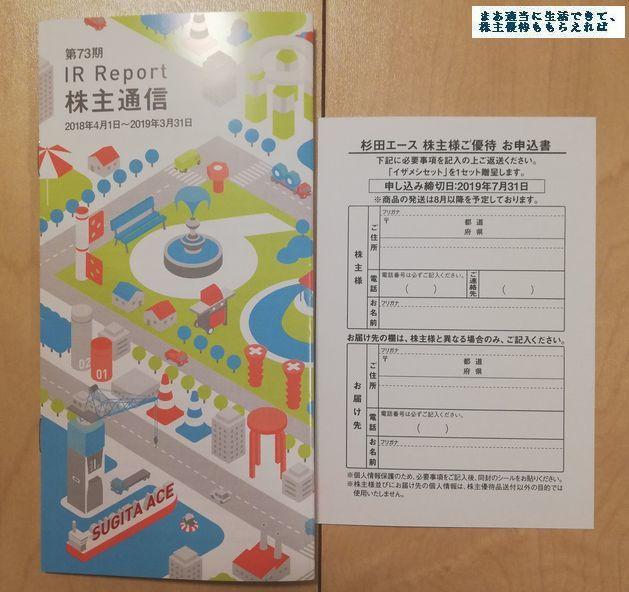 sugita-ace_yuutai-annai_201903.jpg