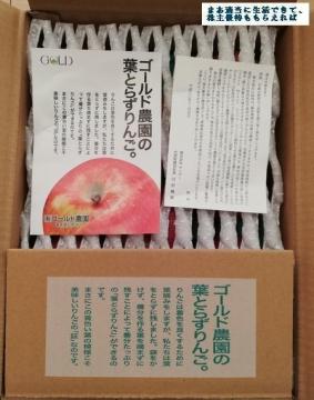 サンデー 葉とらずりんご 3kg 03 201808