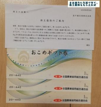 高千穂交易 おこめギフト券 3kg 02 201903
