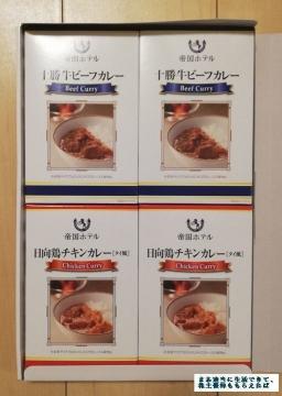 宝印刷 帝国ホテル 十勝牛・日向鶏カレーセット01 201905