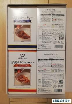 宝印刷 帝国ホテル 十勝牛・日向鶏カレーセット02 201905