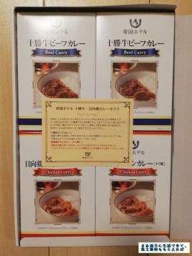 宝印刷 帝国ホテル 十勝牛・日向鶏カレーセット03 201905