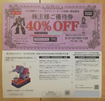 タカラトミー 優待券と申込書01 201903