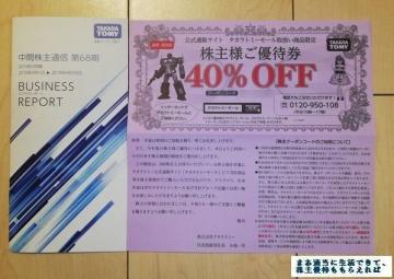 タカラトミー 優待券 40%OFFクーポン 201809