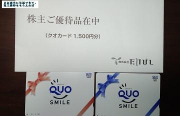 たけびし クオカード1500円相当 201903