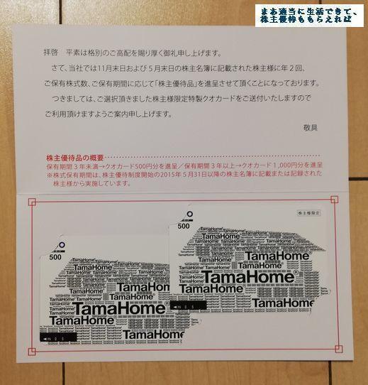 tamahome_quo-1000-01_201811.jpg