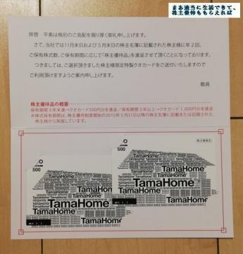 タマホーム クオカード 1000円相当 01 201811