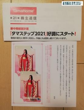 タマホーム クオカード 1000円相当 01 201905