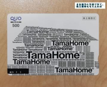 タマホーム クオカード 1000円相当 02 201811
