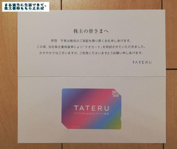 tateru_quo-3000-01_201812.jpg