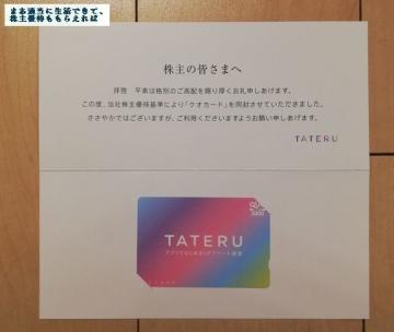 TATERU  クオカード(3000円相当) 01 201812