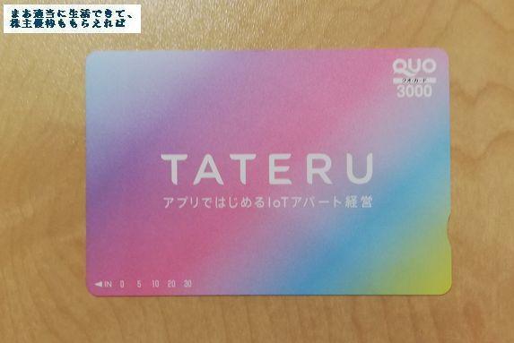 tateru_quo-3000-02_201812.jpg