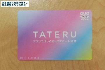 TATERU  クオカード(3000円相当) 02 201812