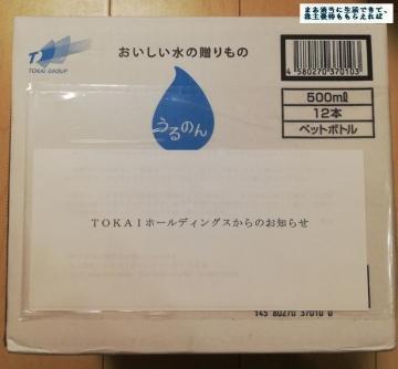 TOKAI HD うるのん03 201903