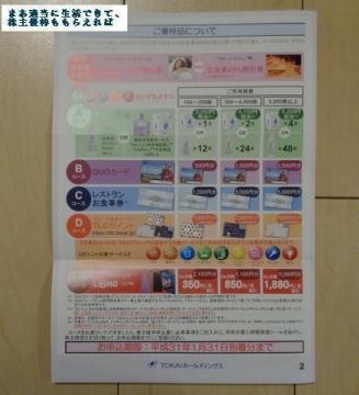 TOKAIホールディングス 優待案内 201809