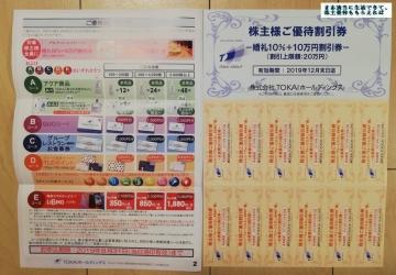 TOKAI HD 優待案内 201903