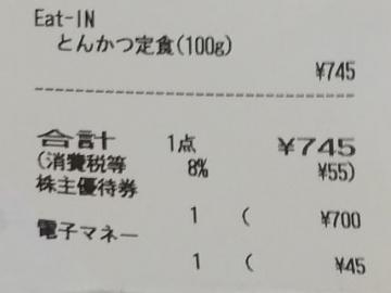 トリドール 豚屋とん一 とんかつ定食04 1903 201809