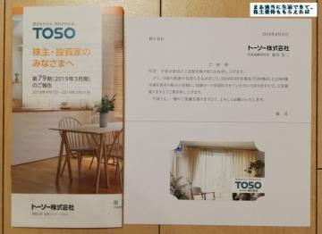 トーソー 図書カード1000円相当01 201903