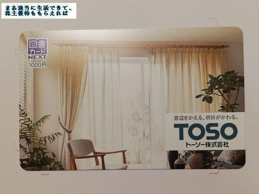toso-tosyo-card-1000-02_201903.jpg