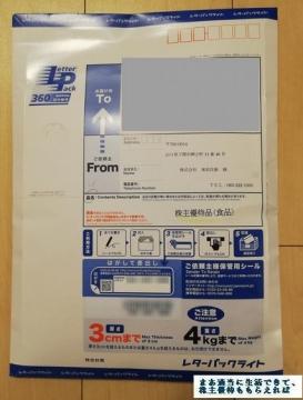 東武住販 地域特産品 ふく 03 201905