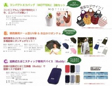 トランザクション 優待案内02 201902