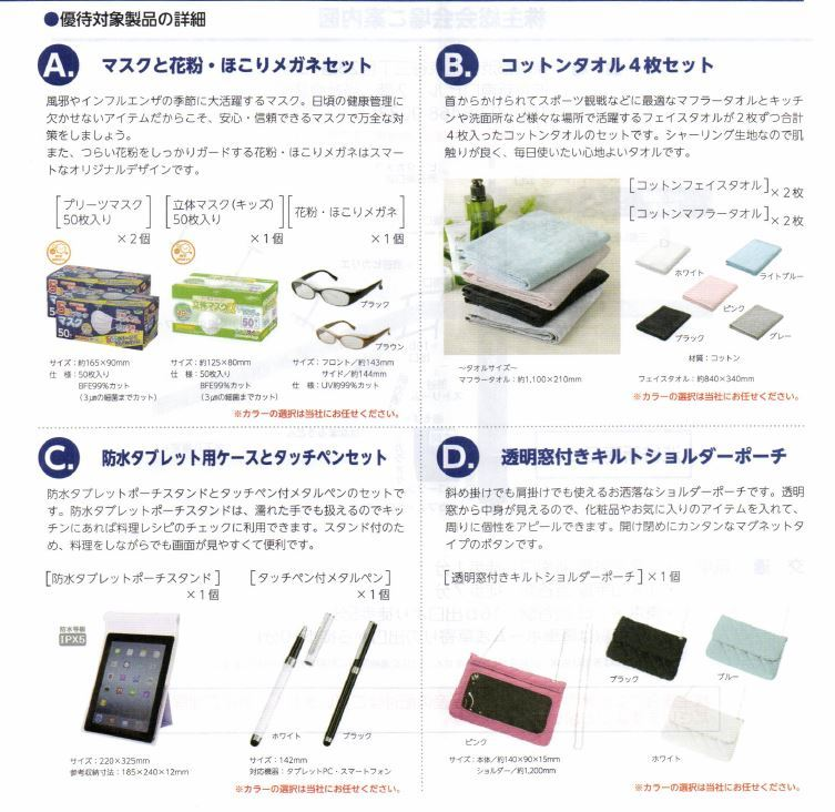 trans-action_yuutai-annai-01_201808.jpg