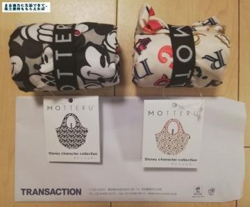 トランザクション コンパクトエコバッグ MOTTERU 2個セット」01 201902