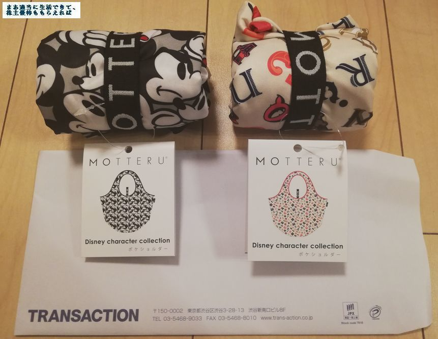 transaction_eco-motteru-02_201902.jpg