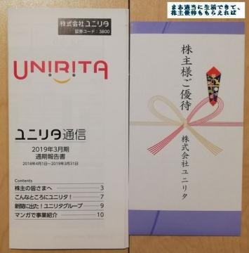 ユニリタ ギフトカード2000円相当01 201903