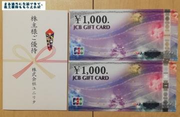 ユニリタ ギフトカード2000円相当02 201903