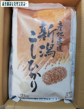 USMH 新潟こしひかり 2kg 01 201808