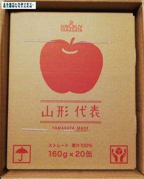 バリューHR 山形代表りんご02 201812